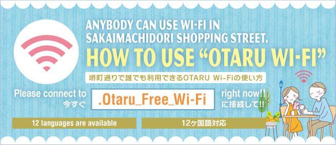 Wi-Fiマップ