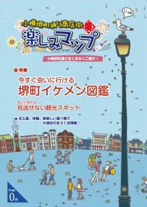 堺町通り商店街楽しみマップ