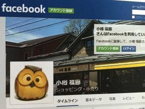 フェイスブックトップ