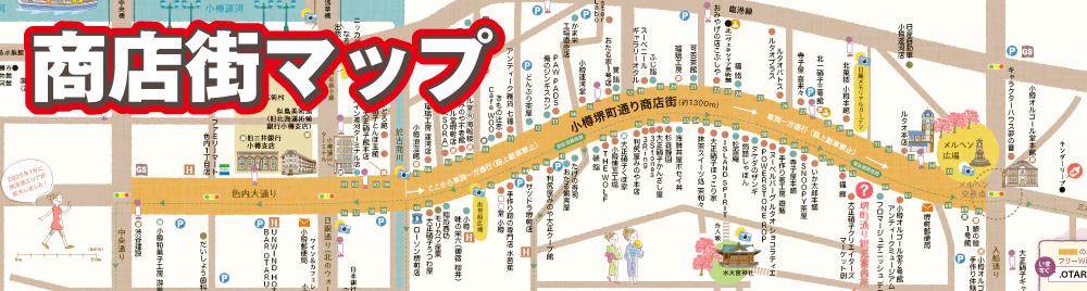 堺町通り商店街マップ